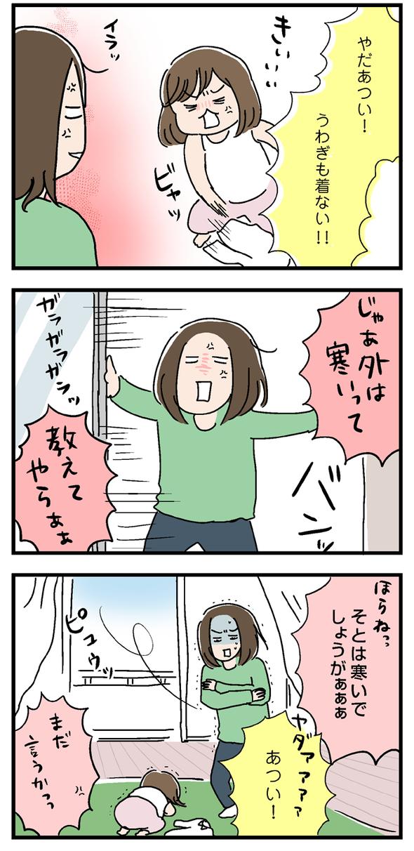 icchomae717_02