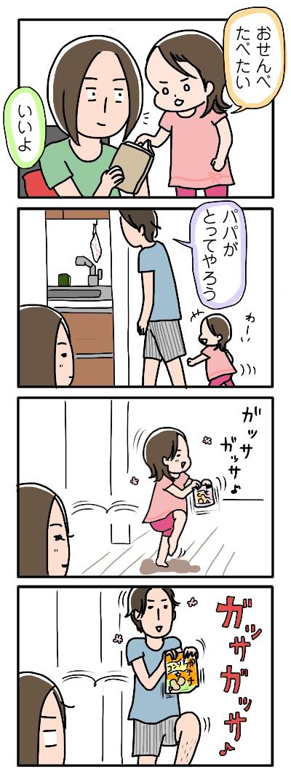 姉ちゃんは育児中-お菓子