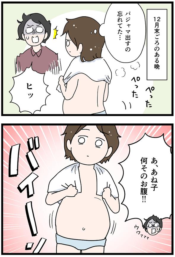 icchomae1234_01