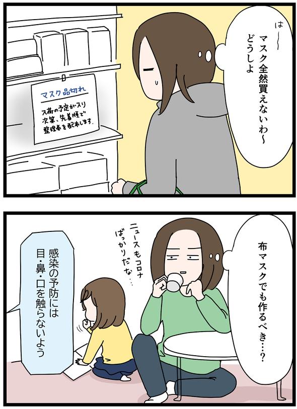 icchomae981_01