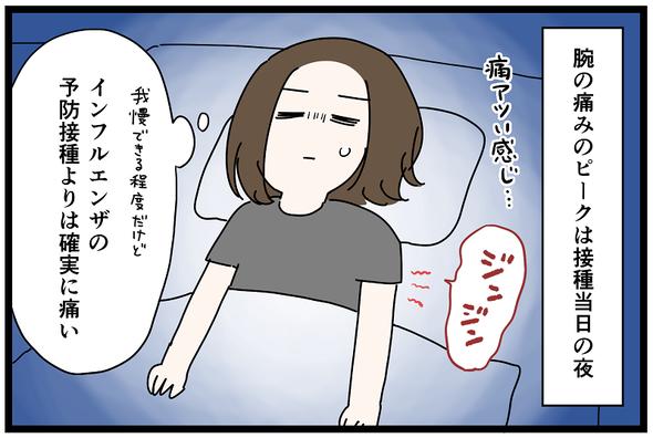 icchomae1279_05