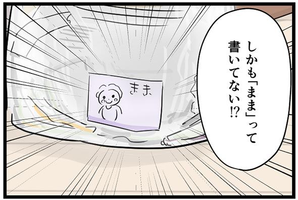 icchomae1159_02