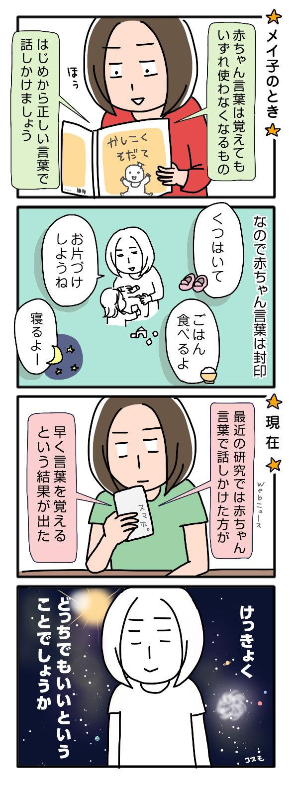 赤ちゃん言葉01