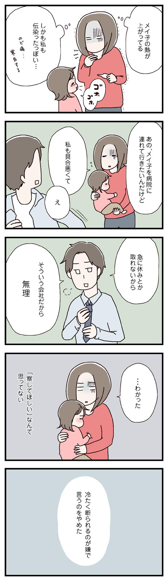 icchomae494
