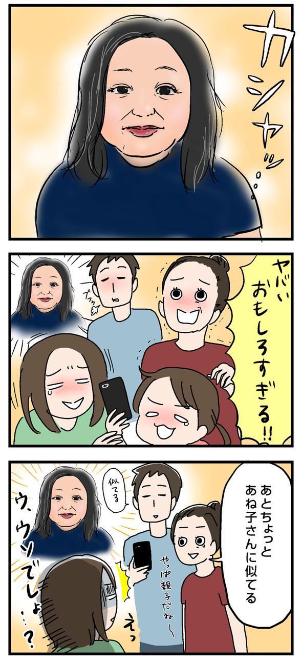 icchomae847_02