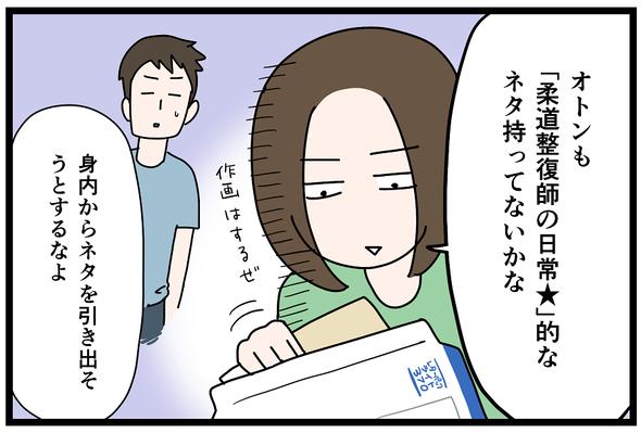 icchomae1081_05