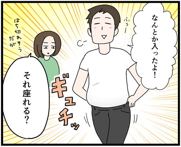 icchomae1211_02