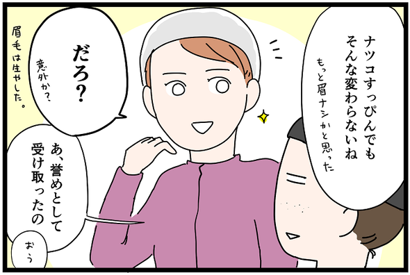 icchomae1108_04