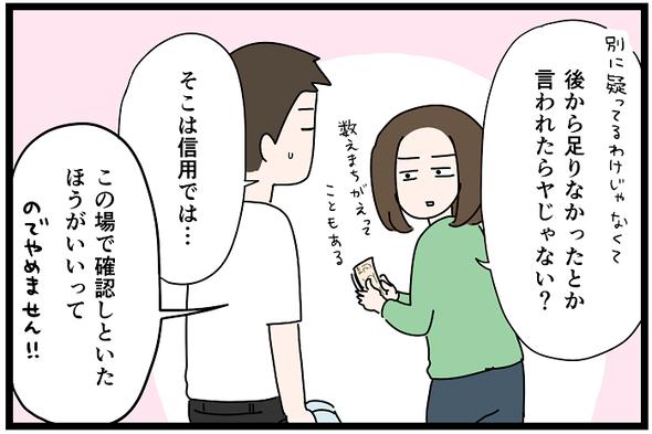 icchomae1135_07