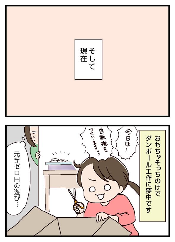 icchomae435_02