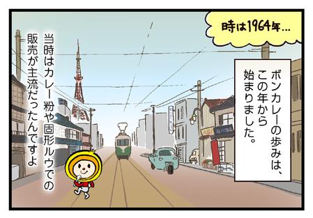 ボンカレー漫画_02