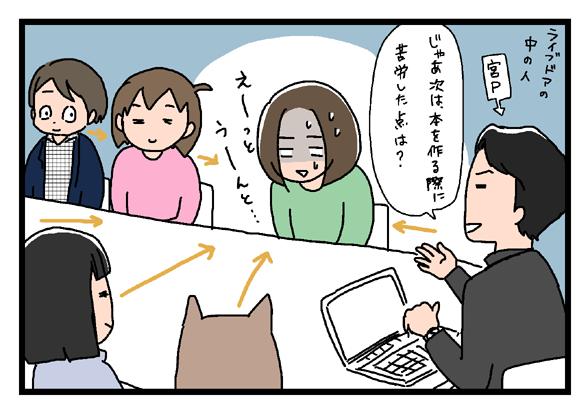 icchomae255_04