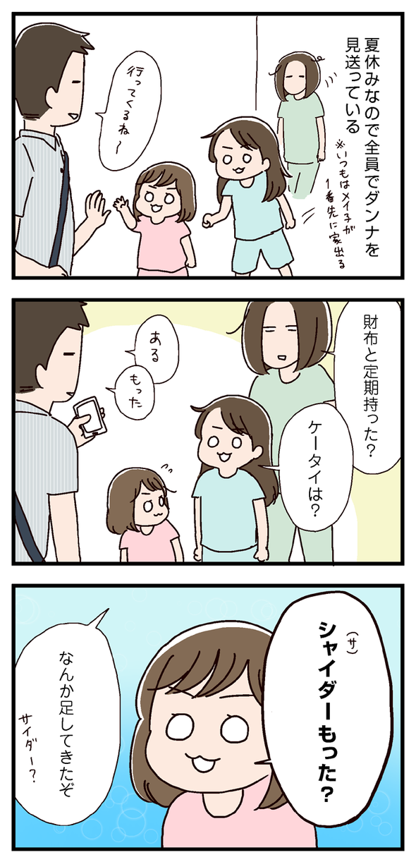 icchomae602_01