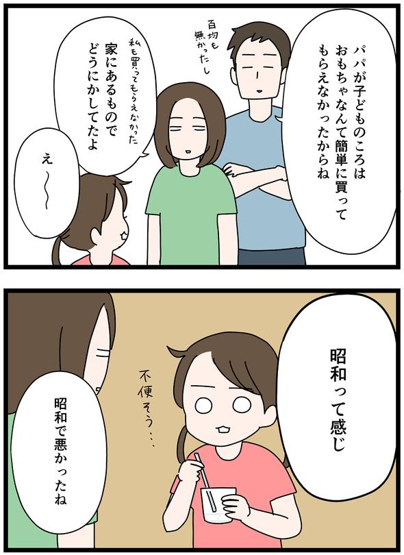 icchomae1034_05