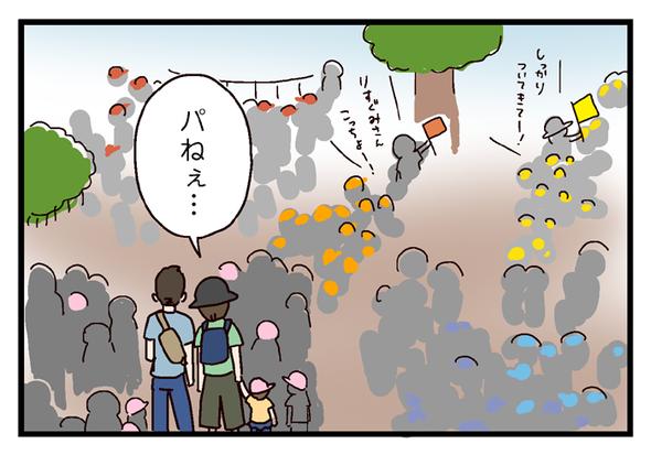icchomae338_04