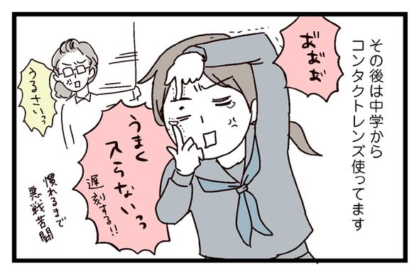 icchomae430_03