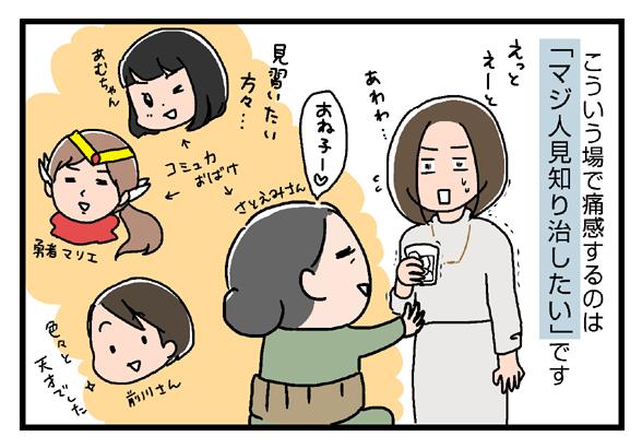 icchomae272_03