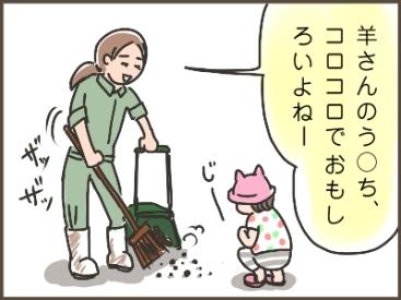 姉ちゃんは育児中-ひつじ03
