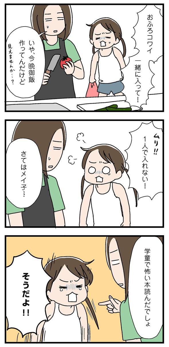 icchomae849_01