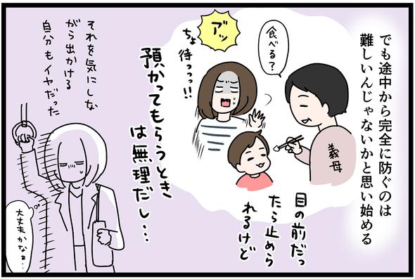 icchomae1012_02
