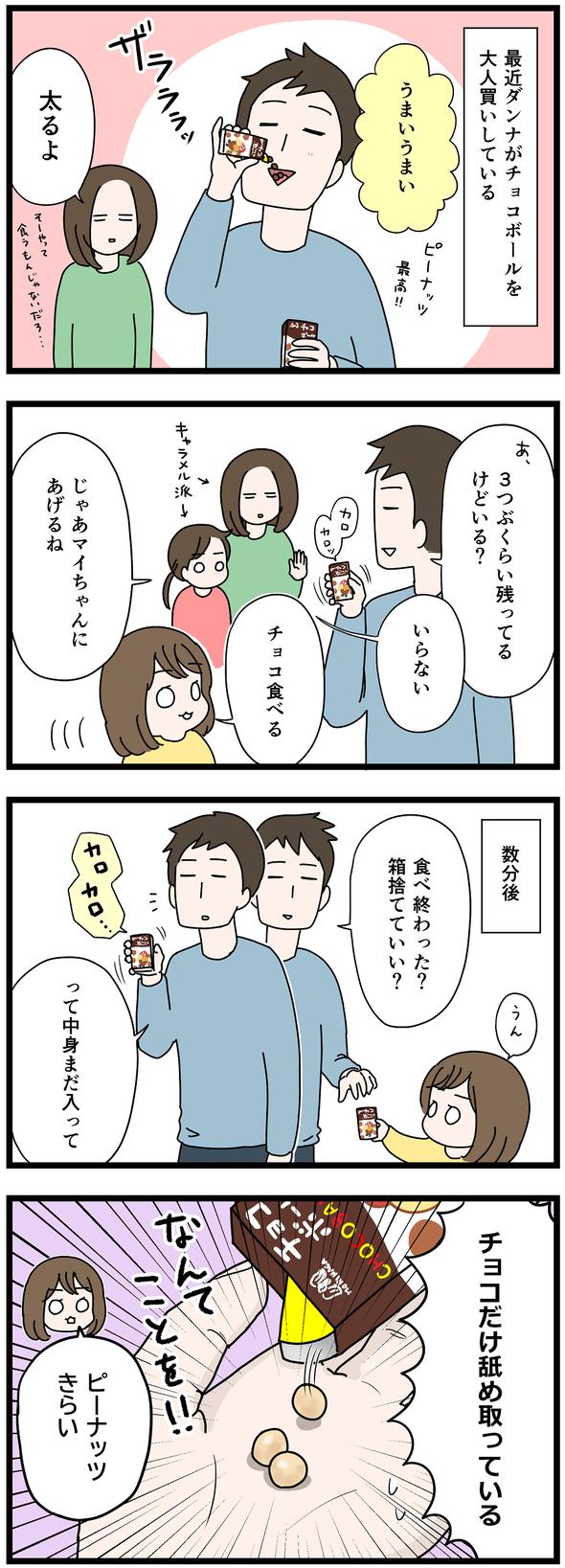 icchomae998