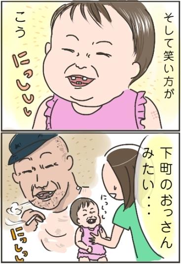姉ちゃんは育児中-歯02