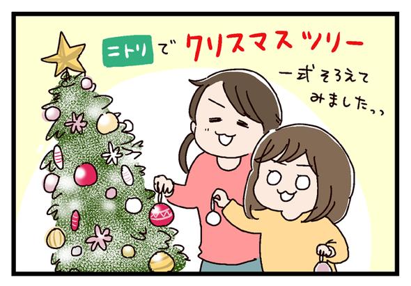 ニトリでクリスマスツリー一式揃えました