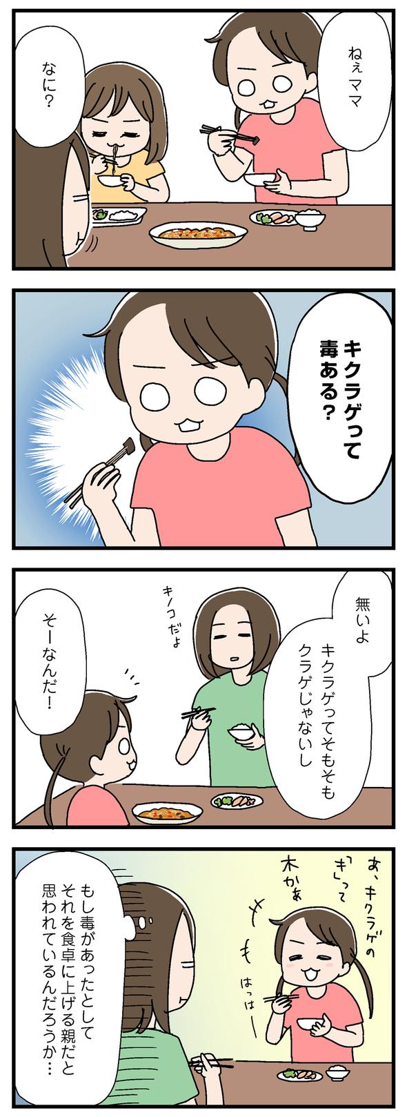 icchomae875