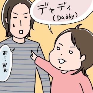 姉ちゃんは育児中-英語教材02