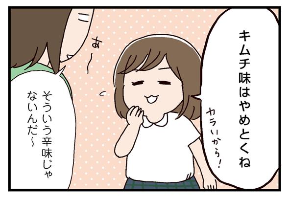 icchomae550_03