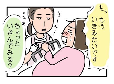 出産ラスト01