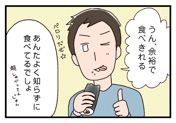 icchomae294_03