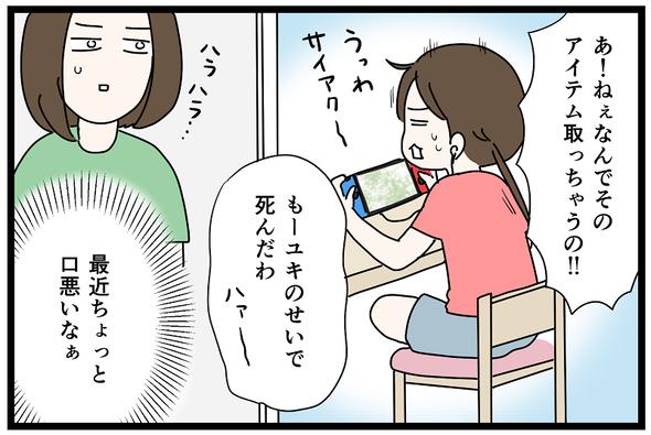 icchomae1304_02