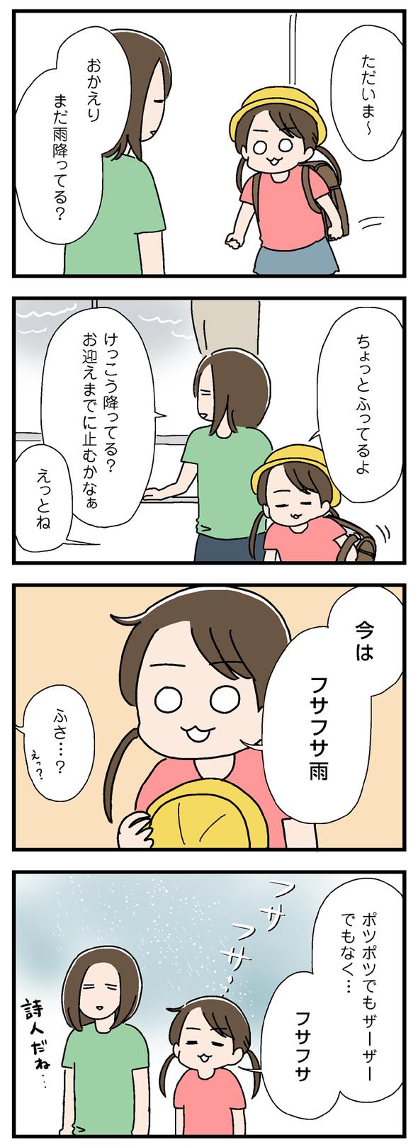 icchomae790