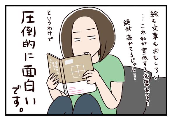 icchomae345_01