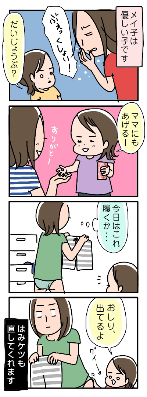 姉ちゃんは育児中-優しい子です・・・