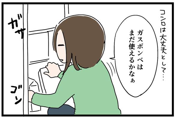 icchomae897_04