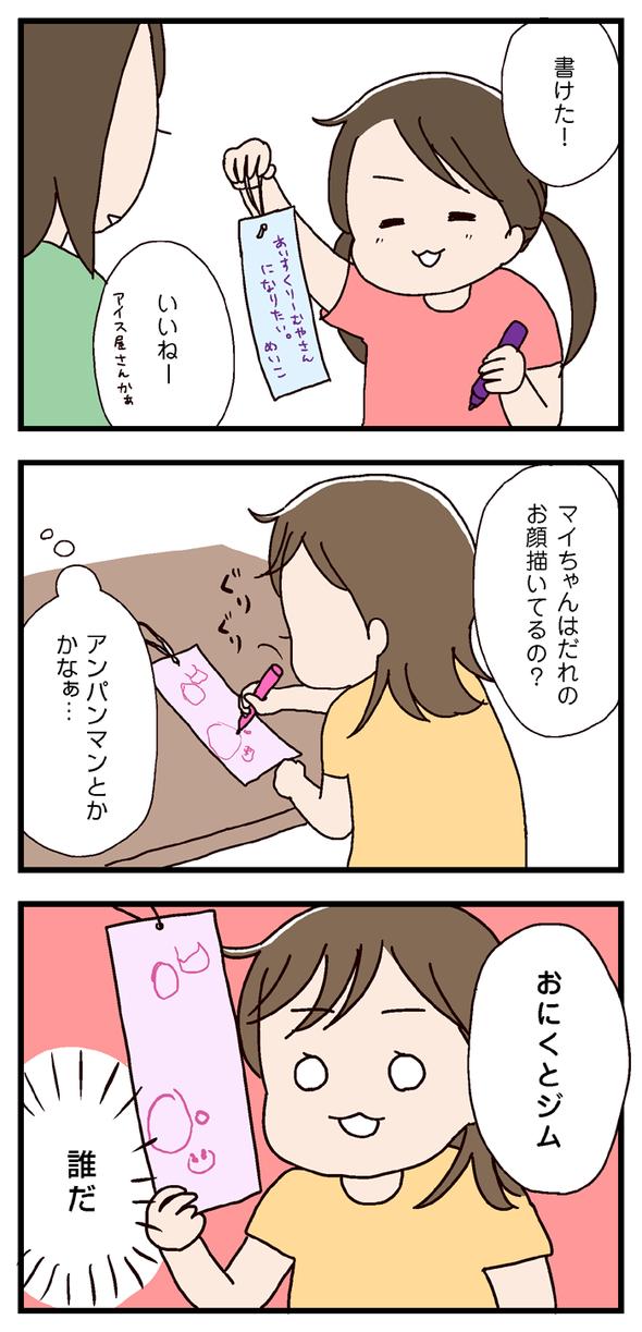 icchomae365_01