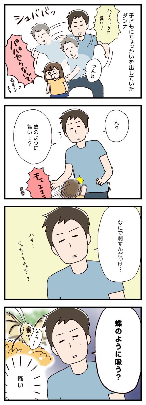 icchomae543