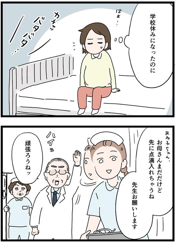 icchomae1239_03