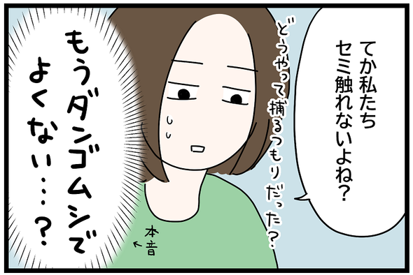 icchomae1270_04