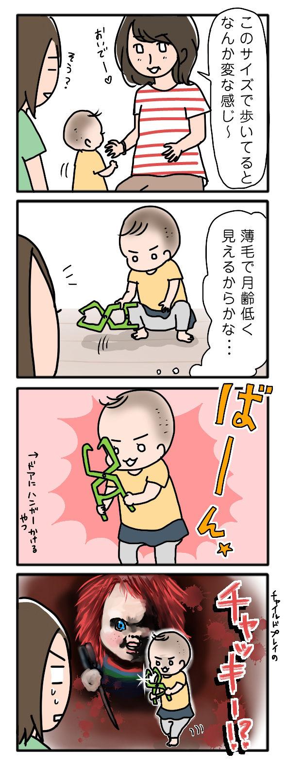 人形サイズ?