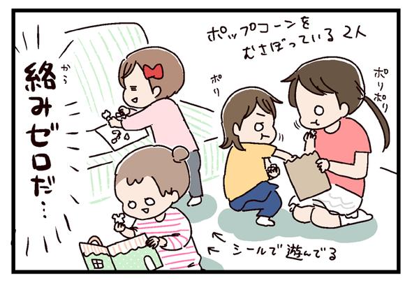 icchomae530_03