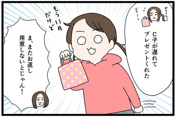 icchomae1174_05