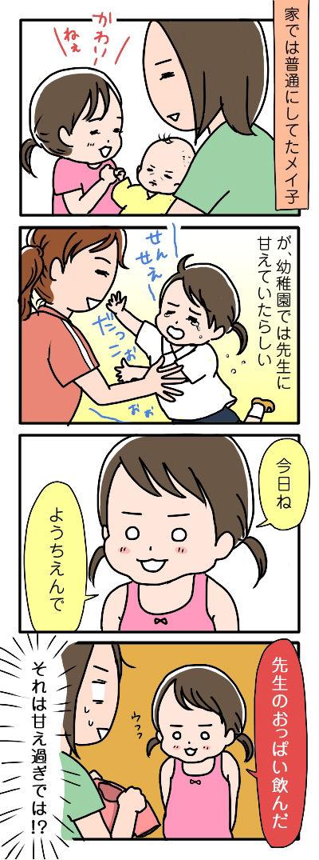 赤ちゃん返り01