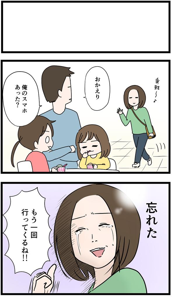 icchomae971_02