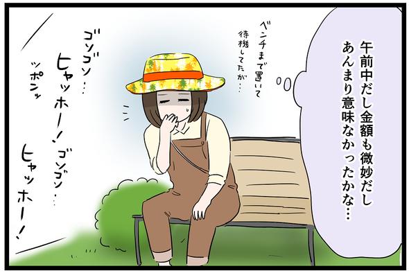 icchomae1070_04