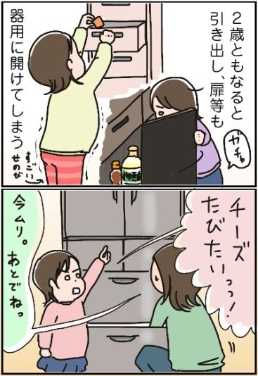 姉ちゃんは育児中-危険01