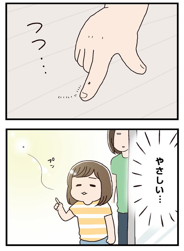 icchomae578_02