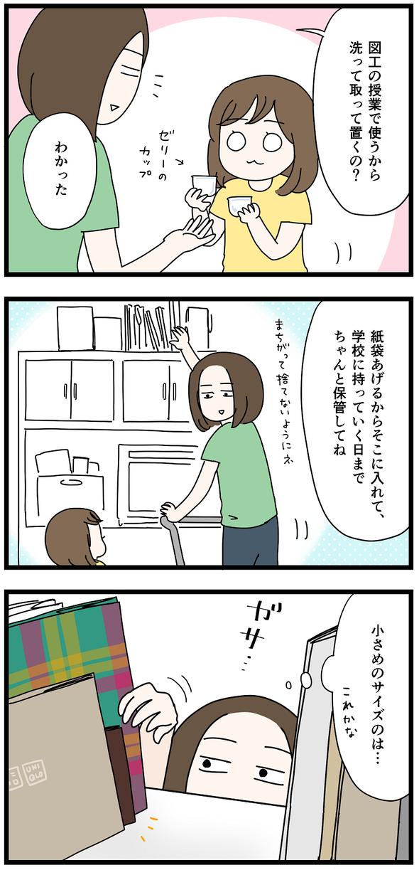 icchomae1284_01